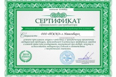sertifikat-od-ooo-tesko